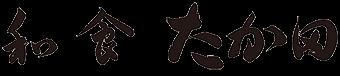 和食たか田 – 東京都府中市の和食料理店