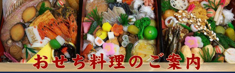 title-osechi01